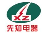 乐清市先知电器科技有限公司