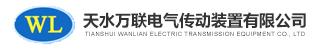 天水万联电气传动装置有限公司