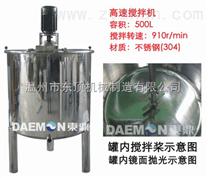 PJD型高速搅拌罐