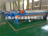 1000型-隔膜压榨压滤机