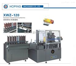XWZ-120避孕套装盒机