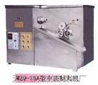 WZM-15A小型制丸机