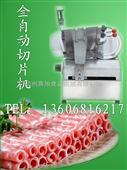 杭州羊肉切片机,萧山全自动羊肉切片机,小型切片机