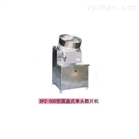 SPZ-500型圆盘式单头数片机