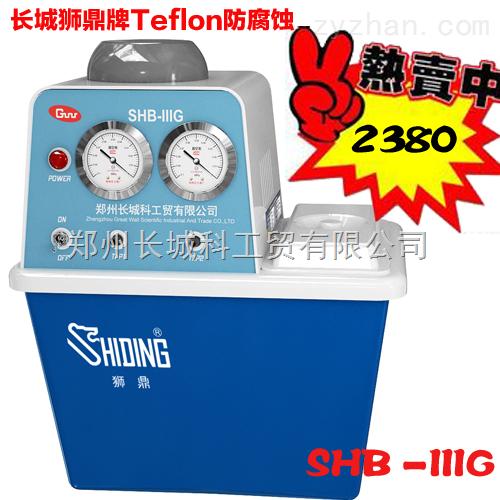 循环水式多用真空泵SHB-IIIG 防腐蚀性好寿命长