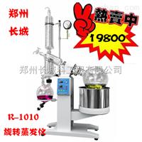 R-1010季度特惠热卖R-1010旋转蒸发仪