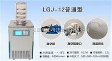 LGJ-12-小型冷冻干燥机