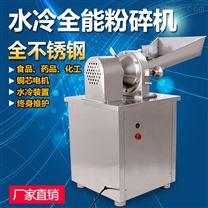 304不锈钢万能粉碎机/工业专用粉碎机/水冷式专用粉碎机