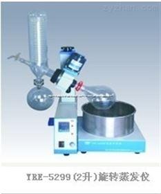 小型旋转蒸发仪YRE-5299专业生产30年