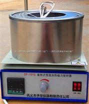 DF-101集热式恒温加热磁力搅拌器