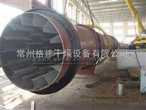 鐵粉專用回轉窯滾筒干燥機
