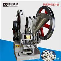 1.5吨铁质单冲压片机
