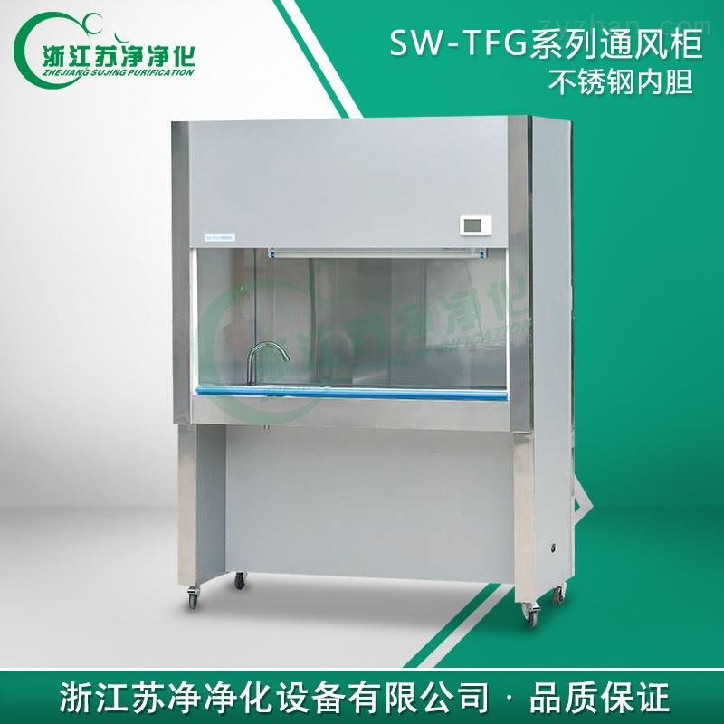 专业生产不锈钢通风柜