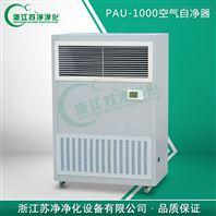 浙江苏净PAU-1000移动式空气自净器