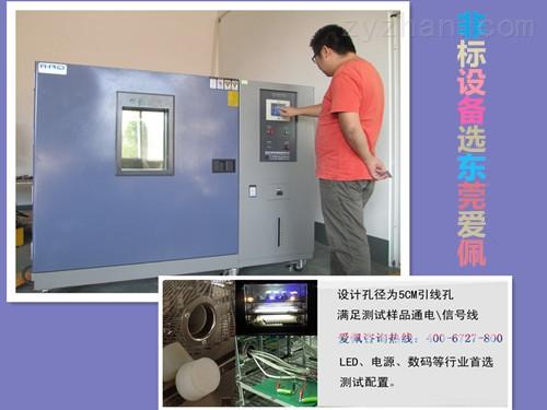 恒温恒湿全封闭循环器|高低温湿循环试验箱