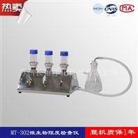 MT-302型微生物限度检测仪 微生物限度薄膜过滤器
