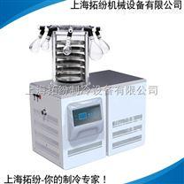 中山冷凍式干燥機,原位冷凍干燥機