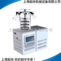 实验室真空冷冻干燥机,冻干机实验型