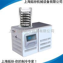 真空冷冻干燥机厂家,普通型冷冻干燥机