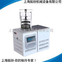真空冷凍式干燥機,小型凍干機