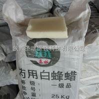 药用级蜂蜡(黄/白)药用辅料软膏基质蜂蜡