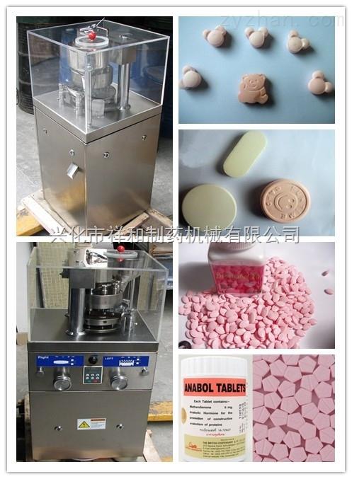 粉末成型机|咀嚼片压片机|祥和压片机