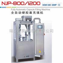 NJP-800/1200全自動硬膠囊填充機