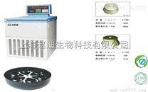 GL10MA  上海高速大容量冷凍離心機 離心機價格