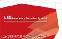 LES 實驗室執行系統