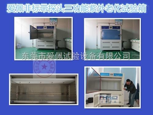 耐紫外光照试验箱设备