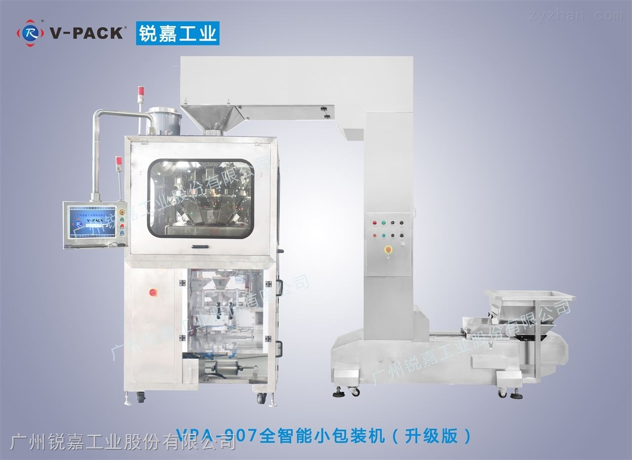 广州锐嘉 VPA-907A全智能小包装机(升级版) 中药饮片包装 称重包装