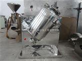 实验室三维混合机 干粉粉末搅拌机