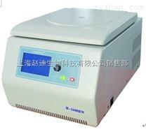 微型高速冷凍離心機H-1600RW 醫用離心機