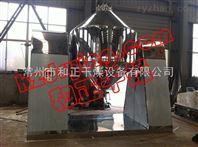 密闭型无污染双锥干燥机