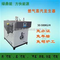 科研单位专用全自动燃气蒸汽发生器0.3t 燃气燃油燃醇基燃料锅炉