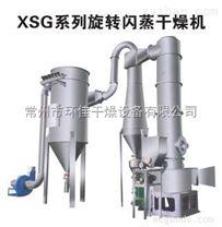 XSG快速旋轉閃蒸干燥機
