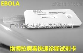 胶体金法埃博拉试剂盒