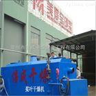 KJG-9烟草浓缩液干燥设备,空心浆叶干燥机制作专家