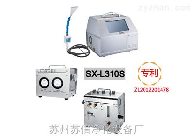 苏信环境SX-L310S风口捡漏仪