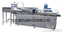 廣州生產制造化妝品自動裝盒機