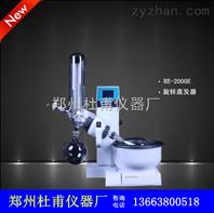 厂家直销实验室旋转蒸发器RE-2000E型 加热器