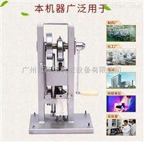 YP-1.5S小型手摇压片机价格/广州压片机厂家/实验室中药粉压片机