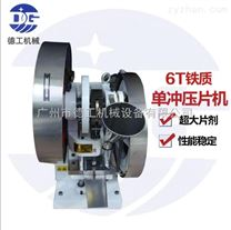 德工YP-6T铁质单冲压片机/6吨压力大片压片机中西药粉末压片设备