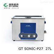 27L超聲波功率可調除油去銹清洗機