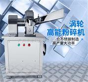 山西工厂热销工业材料大功率不锈钢粉碎机