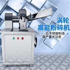 GN-24M中药店专用脉冲除尘不锈钢高能山栀皮打粉机