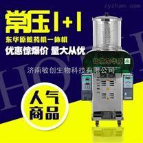 YJ20/1+1中药煎药机价格常压煎药机价格