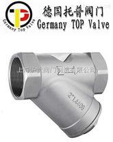 德国进口Y型不锈钢丝扣过滤器