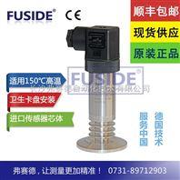 现货供应卫生型压力变送器50.5卡盘安装全国顺丰包邮0-10bar制药用压力变送器