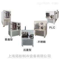 中試凍干機|中試型凍干機